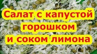 ✅ Салат из свежей капусты и горошка. Вкуснейший капустный салатик с добавлением сока лимона