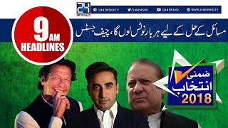 By-Elections 2018 Begins Today | News Headlines | 9:00 AM | 14 Oct 2018 | 24 News HD