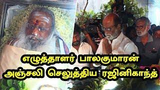 Rajinikanth Pay Last Respect to Veteran writer Balakumaran | RIP Balakumaran