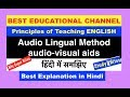 Audio Visual aids/ Teaching Methods Part 11/ 2nd Grade/Audio Lingual method