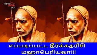 எப்படிப்பட்ட தீர்க்கதரிசி  மஹாபெரியவா!!! | Periyava | Maha Periyava | Britain Tamil Bhakthi