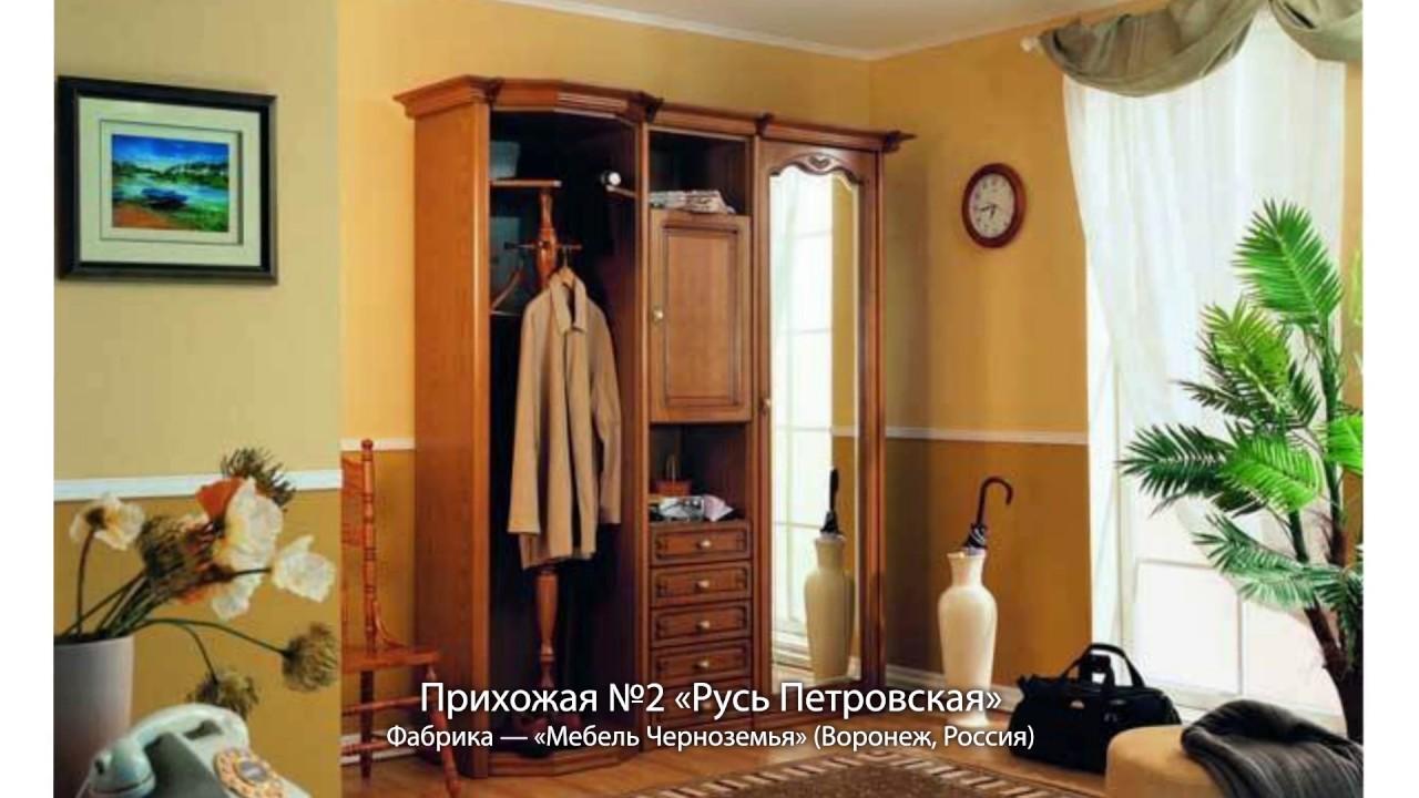 Прихожие фабрики «Мебель Черноземья»
