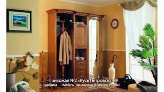 Прихожие фабрики «Мебель Черноземья»(, 2017-03-30T12:00:15.000Z)