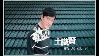 王識賢「勝者為王」官方MV