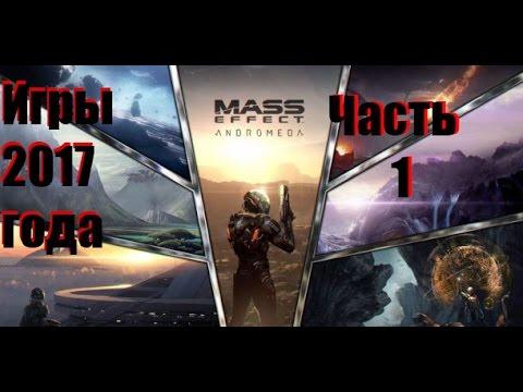 Обзор игр 2017 на пк часть 1