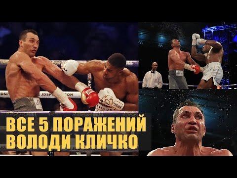 Все пять поражений Владимира Кличко в профессиональной карьере