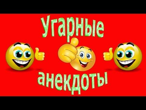 Анигдоты - Cамые смешные анекдоты