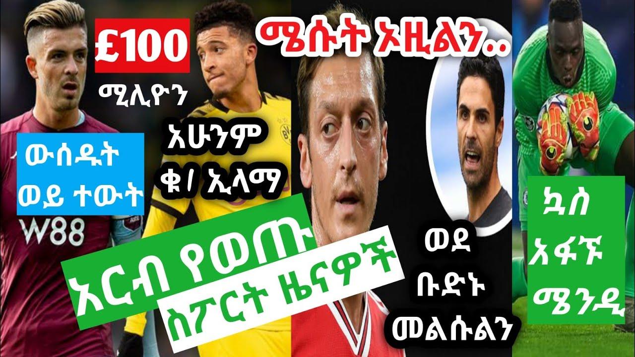 አርብ ህዳር 25/2013ዓ.ም የወጡ አጫጭር የስፖርት ዜናዎች | Ethiopian sport news 04 Dec 2020