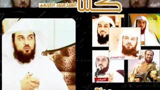 انشودة الشيخ محمد العريفي