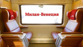 из Милана в Венецию первым классом. Центральный вокзал в Милане (Milano Centrale)