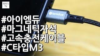 아이엠듀 마그네틱 자석 고속충전 케이블 C타입 M3(네…