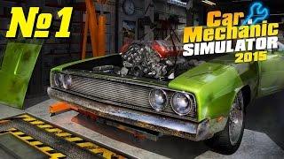 Car Mechanic Simulator 2015 - обзор и прохождение № 1