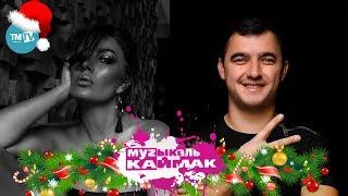 Музыкаль каймак 30.12.2018