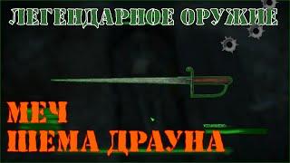 Fallout 4 Легендарный меч Шема Драуна