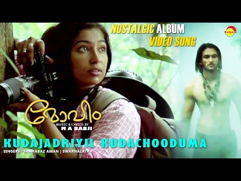 Kudajadriyil Kudachooduma Lyrics - Moham Album Songs Lyrics