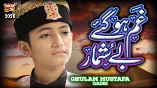 New Ramzan Naat 2020 - Ghulam Mustafa Qadri - Gham Ho Gaye Beshumar-Heart Touching Naat -Heera Gold