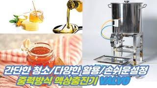 간편한 청소 / 다양한 활용 /손쉬운 설정의 꿀,참기름…