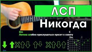 ЛСП - Никогда | Разбор песни на гитаре | Табы, аккорды и бой