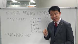 보험통신 130화 민법상 상속순위? / 자동차부상위로금 Final~!