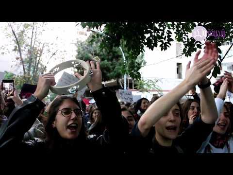مسيرة  تضامنية في بيروت لمناصرة الناجيات من التحرش الاعتداء الجنسي