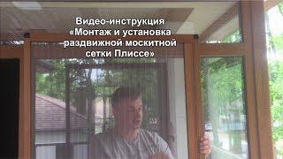 видео-инструкция «Монтаж и установка раздвижной москитной сетки Плиссе»