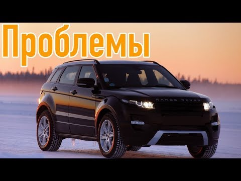 Ленд Ровер Эвок слабые места | Недостатки и болячки б/у Range Rover Evoque