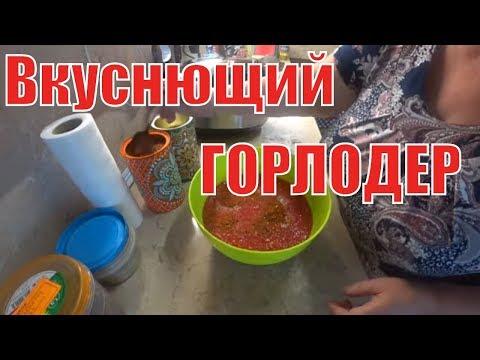 Как правильно сделать горлодер из помидор