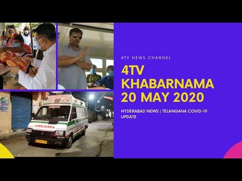 4tv Khabarnama | 20 May 2020 | Hyderabad News | Telangana COVID-19 Update