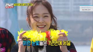 [RUNNINGMAN THE LEGEND] [EP 346-1]   New member 'Se-chan' and 'So-min', Global Race start! (ENG SUB)