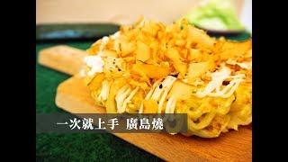 【全聯出好菜】日本必吃廣島燒 一鍋到底做法 #14
