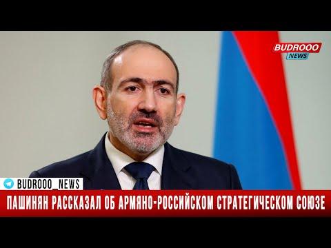 Пашинян рассказал об армяно-российском стратегическом союзе