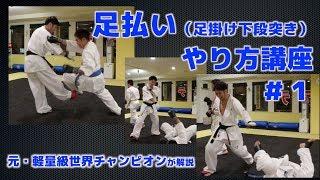 極真空手 全世界ウエイト制軽量級チャンピオン&全日本ウエイト制大会4...