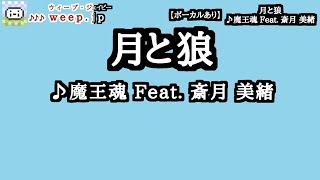 Video [ボーカルあり] 魔王魂 Feat. 斎月 美緒 「月と狼 (旧)」【カラオケ字幕】(Ver3) download MP3, 3GP, MP4, WEBM, AVI, FLV Agustus 2018