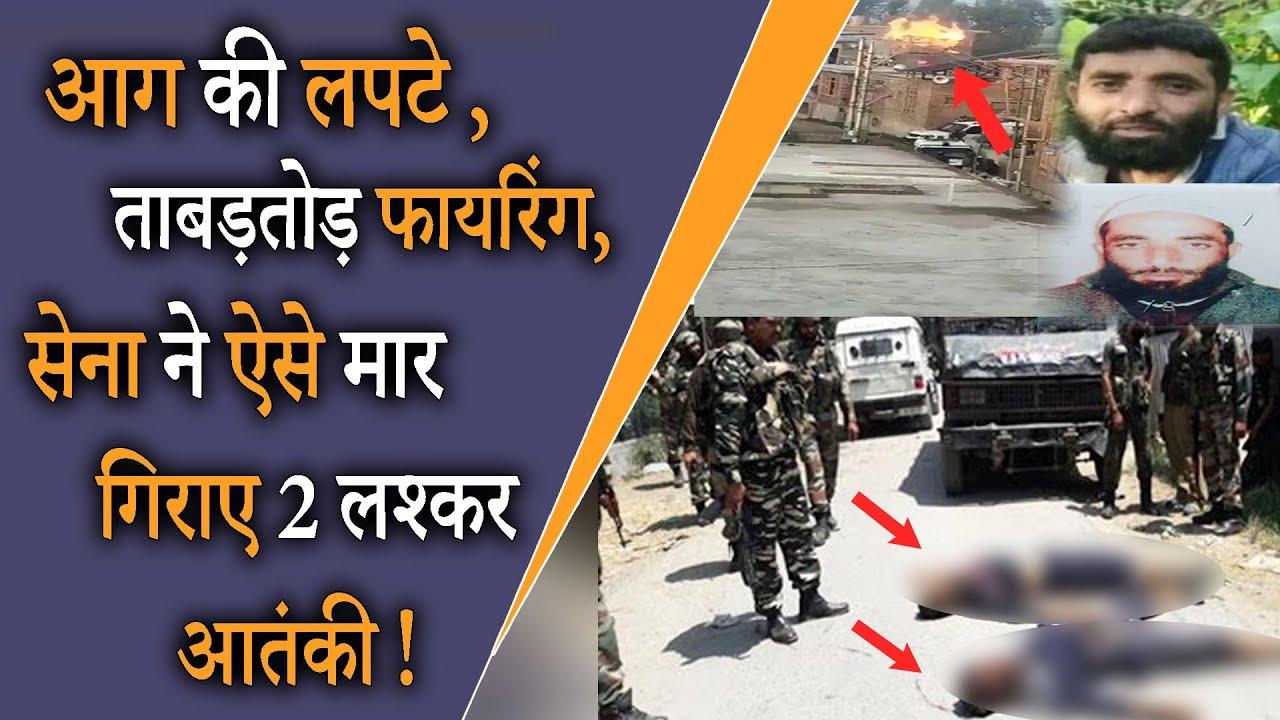 Sopore encounter | Two LeT Terrorist Killed | Fayaz Ahmad War | Indian Army | Warpora | In Hindi