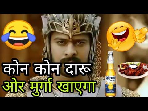 Download Bahubali 2 funny dubbing video l Sonu Kumar 06