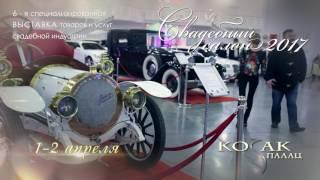 Свадебная выставка 2017 Казак палац