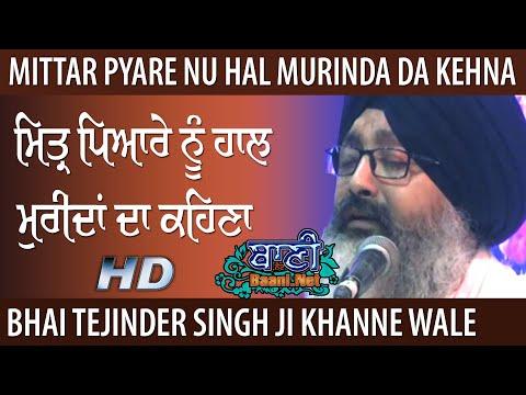 Mittar-Pyare-Nu-Hal-Muridan-Da-Kehna-Bhai-Tejinder-Singh-Ji-Khanne-Wale-23dec2019-Delhi