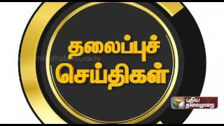 Today's Headline 5 pm Evening Update 06-12-2015 Afternoon Puthiyathalaimurai Tv news