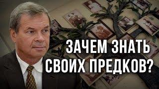 Зачем знать своих предков? Анатолий Клёсов