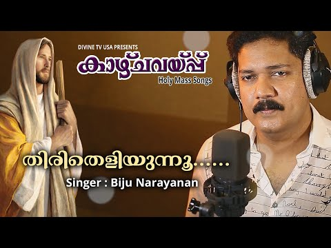 holy mass songs divine tv usa kazhchaveppu thiritheliyunnu biju narayanan