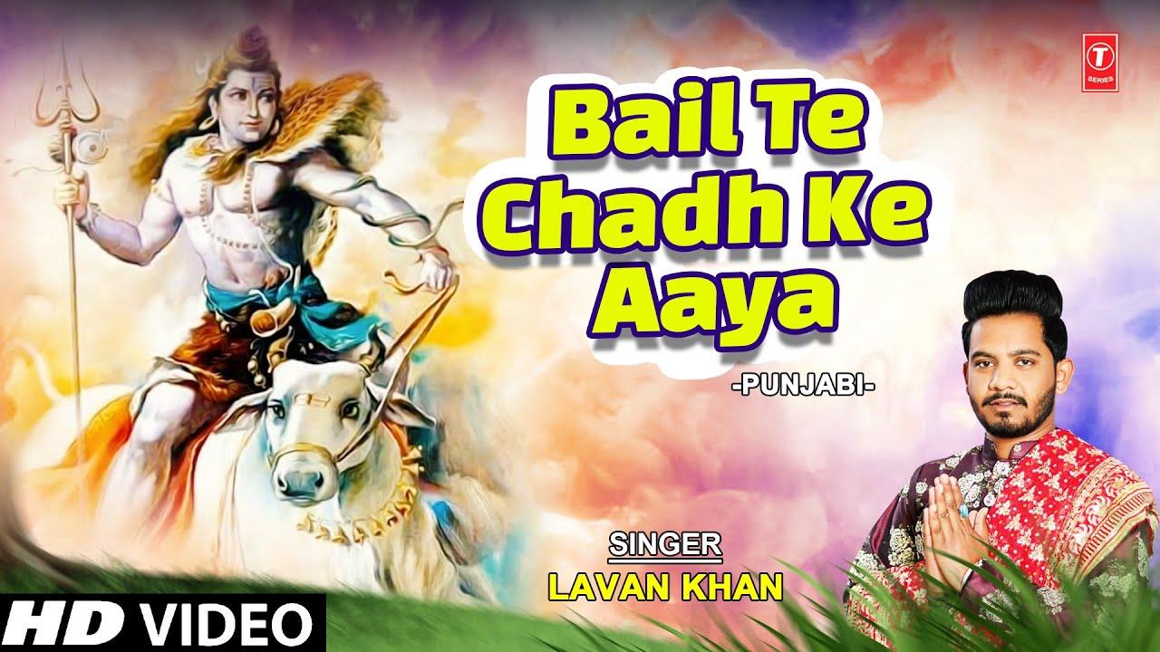 Bail Te Chadh Ke Aaya I Shiv Bhajan I LAVAN KHAN I Full HD Video Song