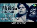 Yeh Raat Yeh Chaandani with Lyrics | Jaal | Dev Anand | Geeta Bali | Lata Mangeshkar, Hemant Kumar