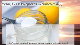 Как хранить лимонный сок