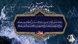 أدعية شهر رجب | دعاء خاب الوافدون على غيرك - بصوت القارئ الخطيب الحسيني عبدالحي آل قمبر