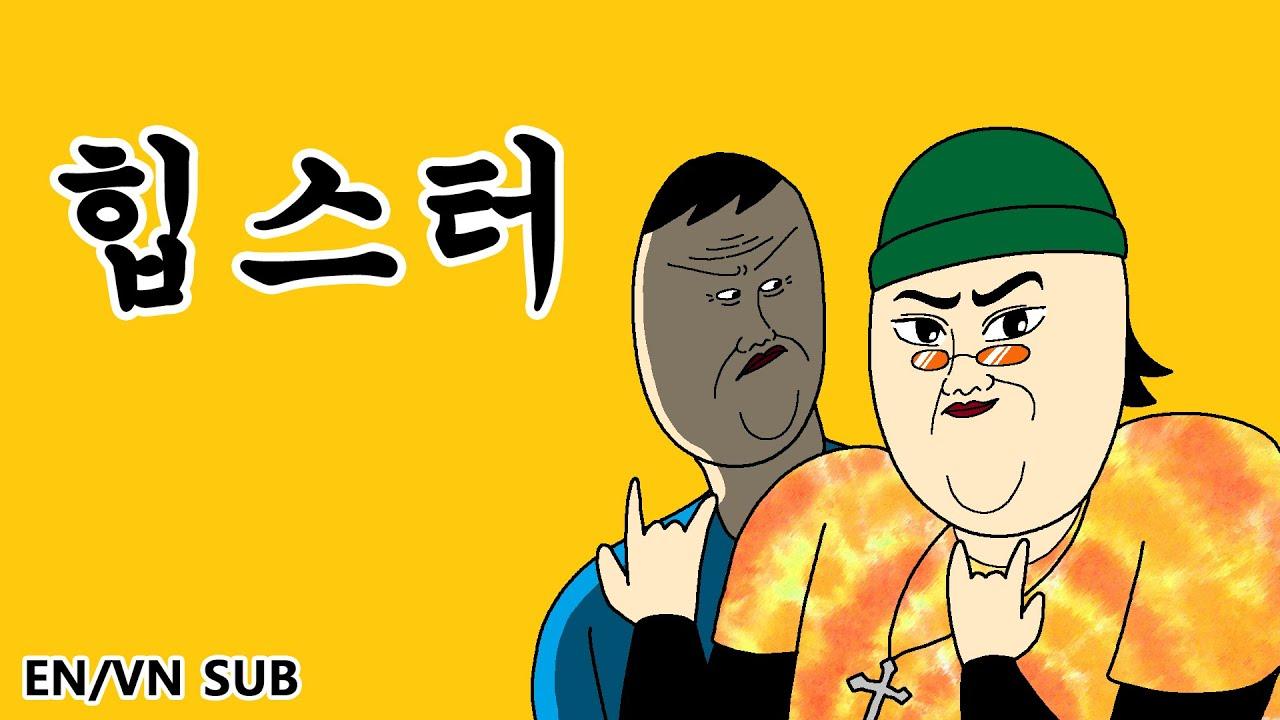 [짤툰 오리지널] 힙스터