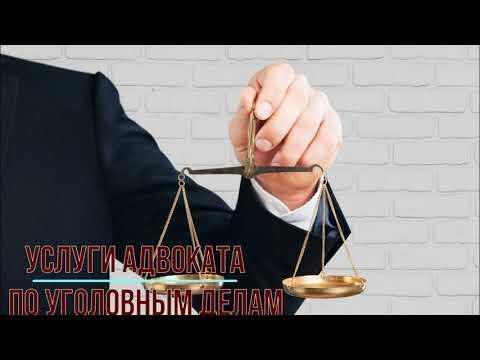 Какие услуги оказывает адвокат по уголовным делам?