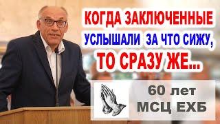 🔴ОЧЕНЬ СИЛЬНОЕ свидетельство узника Гомон В.А. Юбилейное общение 60 лет МСЦ ЕХБ г.Мерефа