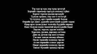 SeriouZ ft. Enerel - тЭРхүн