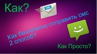 Как бесплатно отправить смс 2 способ? │Как Просто?│(, 2016-01-25T20:11:29.000Z)