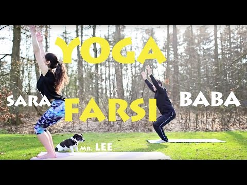 Yoga be Farsi ba baba joon mobtadian + یوگا برای مبتدیان + به زبان فارسی -